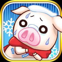上市小猪冬季版