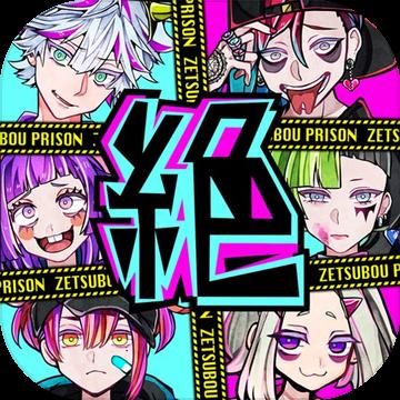 绝望监狱脱出游戏