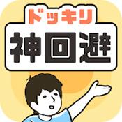 神回避国际版 2.1.1