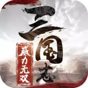 三国志威力无双九游版 0.1.0