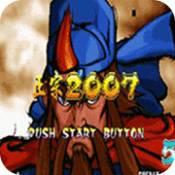 三国战纪2007ios版
