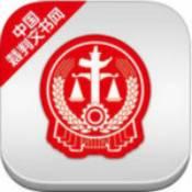 中国裁判文书网上查询入口