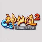 神仙道2安卓下载