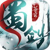 蜀剑苍穹免费版