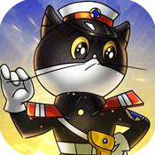 黑猫警长联盟九游版