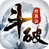 斗破修真诀ios版中文汉化版