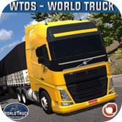 世界卡车驾驶模拟器