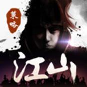 江山烽火连城