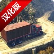 模拟卡车游侠汉化版