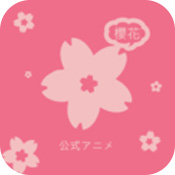 樱花动漫安卓版