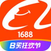 1688阿里巴巴批发网app下载