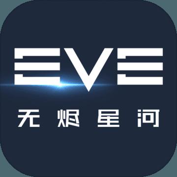EVE星战前夜无烬星河ios版