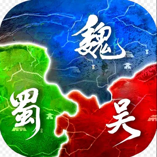 英雄三国志九游版