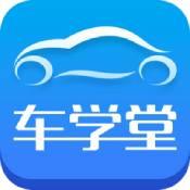 车学堂app下载