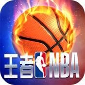 王者NBAH5安卓最新版