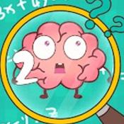 开动大脑2