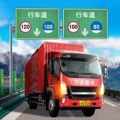 中国遨游模拟器2021