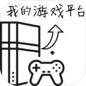 游戏平台模拟器