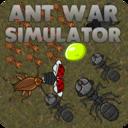蚂蚁战争模拟器