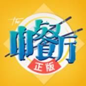 中餐厅九游版