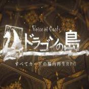 Voice of Cards 龙之岛手机版