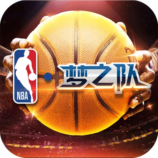 NBA梦之队