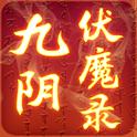 九阴伏魔录  v1.1