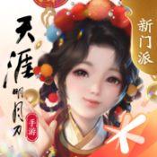 天涯明月刀游戏下载安卓下载
