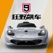 狂野飙车9竞速传奇九游版