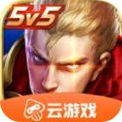 王者荣耀云游戏app下载