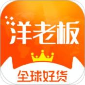 洋老板app下载