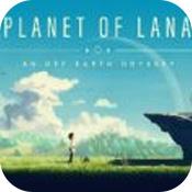 拉娜的星球