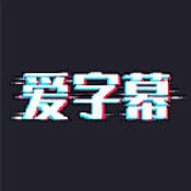 爱字幕最新版