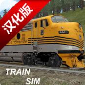 模拟火车汉化版