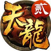天龙3D九游版