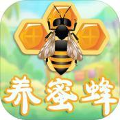 养蜜蜂bt版