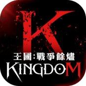 王国Kingdom战争余烬