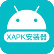 XAPK安装器