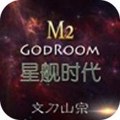 主神空间M2苹果版