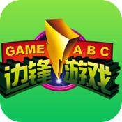 边锋游戏大厅最新版下载手机版