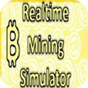 实时挖矿模拟器