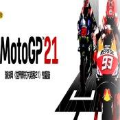 世界摩托大奖赛21手机版