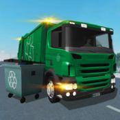 垃圾车模拟器