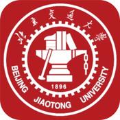 北京交通大学统一身份认证中心