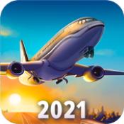 航空经理大亨2021