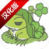 旅行青蛙IOS汉化版