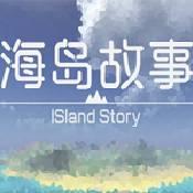 海岛故事手机版