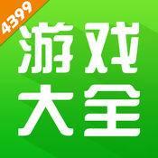 4399游戏盒免费下载手机版