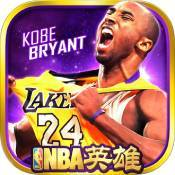 NBA英雄网页版
