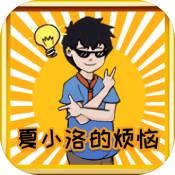 夏小洛的烦恼中文版